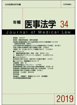 年報医事法学 34(2019)