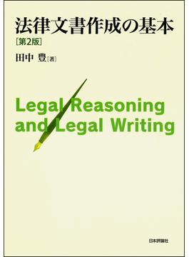 法律文書作成の基本 Legal Reasoning and Legal Writing 第2版