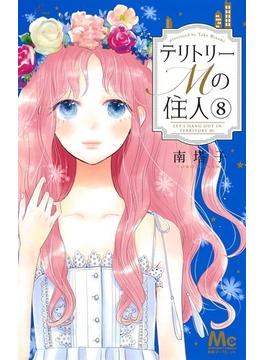 テリトリーMの住人 8 (マーガレットコミックス)(マーガレットコミックス)