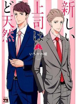 新しい上司はど天然 1 (ヤングチャンピオン・コミックス)(ヤングチャンピオン・コミックス)