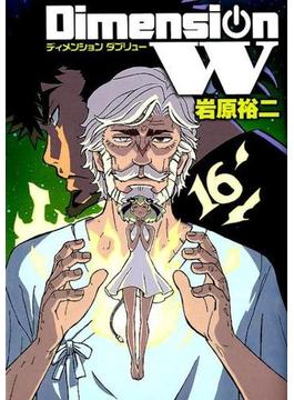 ディメンションW 16 (ヤングガンガンコミックスSUPER)