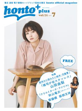 [無料]honto+(ホントプラス)vol.71 2019年7月号