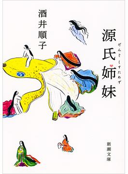 源氏姉妹(新潮文庫)