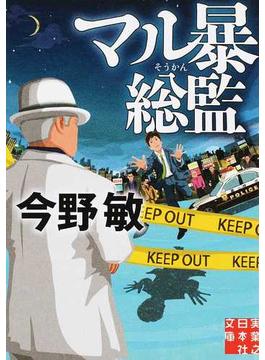 マル暴総監(実業之日本社文庫)