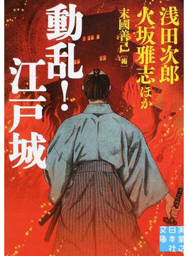 動乱!江戸城(実業之日本社文庫)
