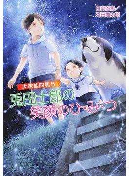 大家族四男 5 兎田士郎の笑顔のひみつ (コスミック文庫α)