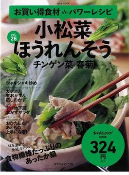 【アウトレットブック】小松菜・ほうれんそう・チンゲン菜・春菊-お買い得食材deパワーレシピ28