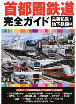 首都圏鉄道完全ガイド 主要私鉄・地下鉄編1(双葉社スーパームック)