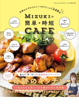 Mizukiの簡単*時短CAFEレシピ♡ 定番おかずからスイーツまでたっぷり248品