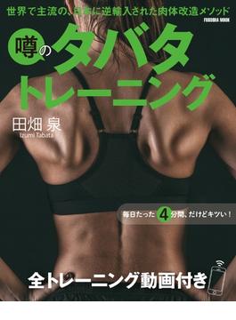 噂のタバタトレーニング 世界で主流の、日本に逆輸入された肉体改造メソッド