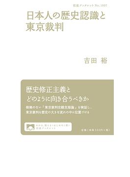 日本人の歴史認識と東京裁判(岩波ブックレット)