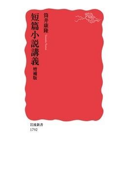 短篇小説講義 増補版(岩波新書 新赤版)