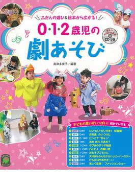 0・1・2歳児の劇あそび ふだんの遊び&絵本から広がる!