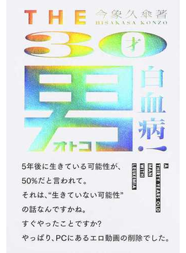 THE30才男白血病!