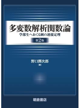 多変数解析関数論 学部生へおくる岡の連接定理 第2版