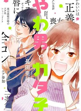 【期間限定無料】やわ男とカタ子 分冊版(1)(フィールコミックススウィング)