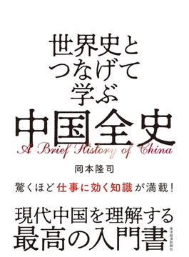 世界史とつなげて学ぶ中国全史