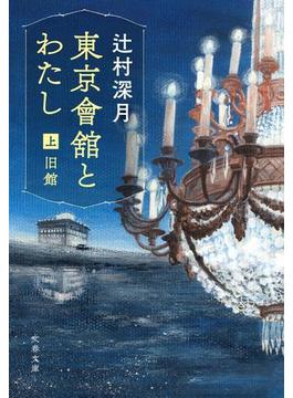 東京會舘とわたし 上 旧館(文春文庫)