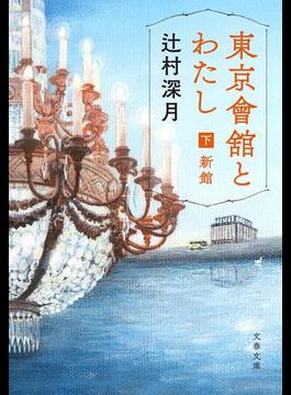 東京會舘とわたし 下 新館(文春文庫)