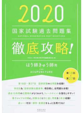 徹底攻略国家試験過去問題集はり師・きゅう師用 第18回〜第27回 2020