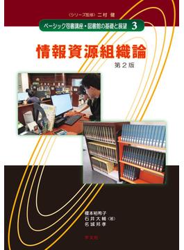 ベーシック司書講座・図書館の基礎と展望 第2版 3 情報資源組織論