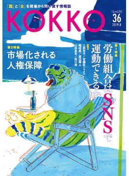 KOKKO 「国」と「公」を現場から問い直す情報誌 36(2019.8) 特集労働組合はSNSで運動できるか