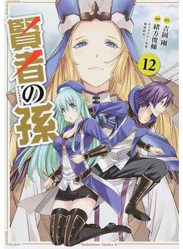 賢者の孫 12 (角川コミックス・エース)(角川コミックス・エース)