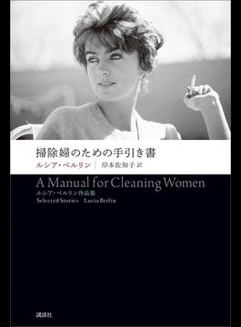 『掃除婦のための手引き書 ルシア・ベルリン作品集』ルシア・ベルリン,岸本 佐知子