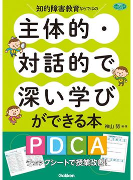 知的障害教育ならではの主体的・対話的で深い学びができる本 PDCAチェックシートで授業改善!(ヒューマンケアブックス)
