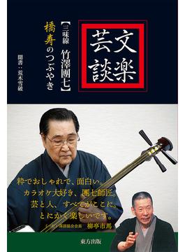 文楽芸談 三味線竹澤團七 橋寿のつぶやき