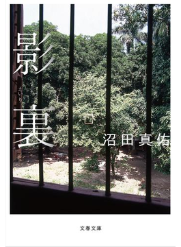 影裏(文春文庫)