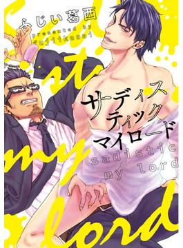 サディスティックマイロード (ミケプラスコミックス)