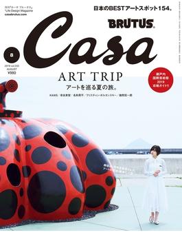 Casa BRUTUS (カーサ・ブルータス) 2019年 8月号 [アートを巡る夏の旅。](Casa BRUTUS)