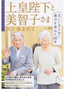 上皇陛下と美智子さま 共に歩まれて(TJ MOOK)