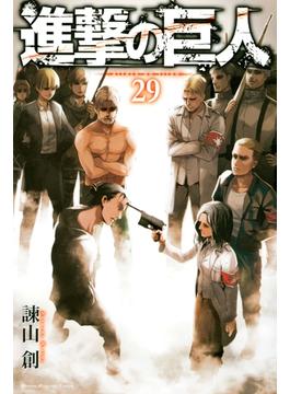 進撃の巨人 attack on titan(29)