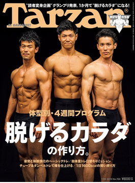 Tarzan (ターザン) 2019年 7月25日号 No.768 [体型別・4週間プログラム 脱げるカラダの作り方。](Tarzan)