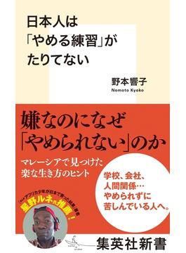 日本人は「やめる練習」がたりてない(集英社新書)