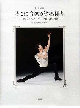 【限定版】 豪華愛蔵・決定版作品集 そこに音楽がある限り―フィギュアスケーター・町田樹の軌跡―