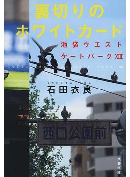 裏切りのホワイトカード(文春文庫)