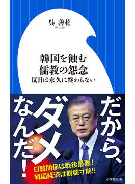 韓国を蝕む儒教の怨念 反日は永久に終わらない(小学館新書)