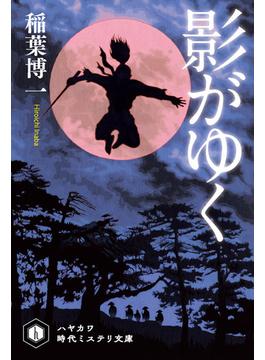 影がゆく(ハヤカワ文庫 JA)