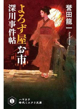 よろず屋お市 深川事件帖(ハヤカワ文庫 JA)