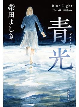 青光(ハヤカワ文庫 JA)