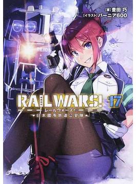 RAIL WARS! 日本國有鉄道公安隊 17