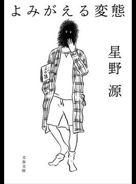 よみがえる変態(文春文庫)