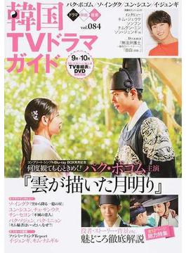 韓国TVドラマガイド vol.084 パク・ボゴム/ソ・イングク/ユン・シユン/イ・ジュンギ(双葉社スーパームック)