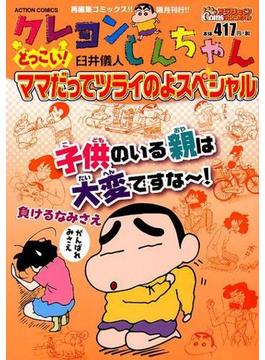 クレヨンしんちゃん  どっこい! ママだってツライのよスペシャル(アクションコミックス)