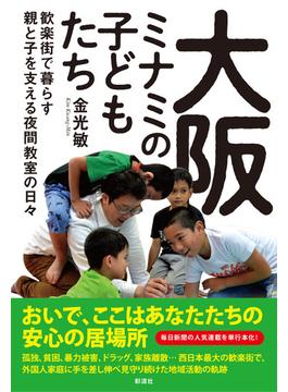 大阪ミナミの子どもたち 歓楽街で暮らす親と子を支える夜間教室の日々