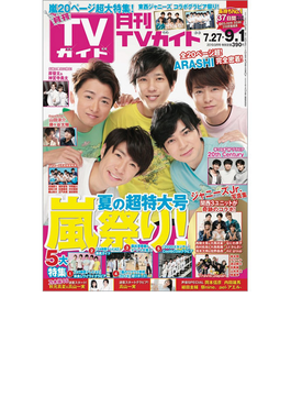 月刊TVガイド 北海道版 2019年 09月号 [雑誌]