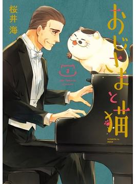 おじさまと猫 3巻(ガンガンコミックスpixiv)